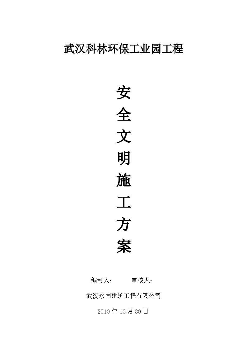 武汉科林环保工业园工程施工组织总设计-图一