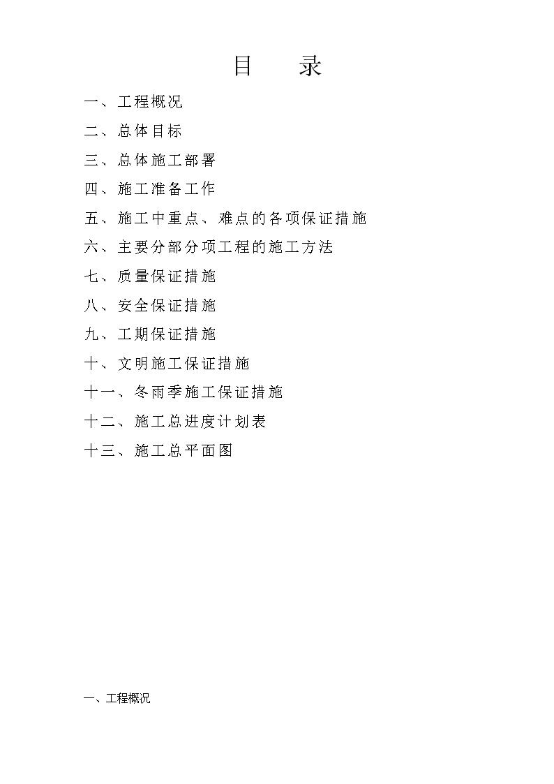 泰兴市源丰家园人防工程施工组织设计方案-图二