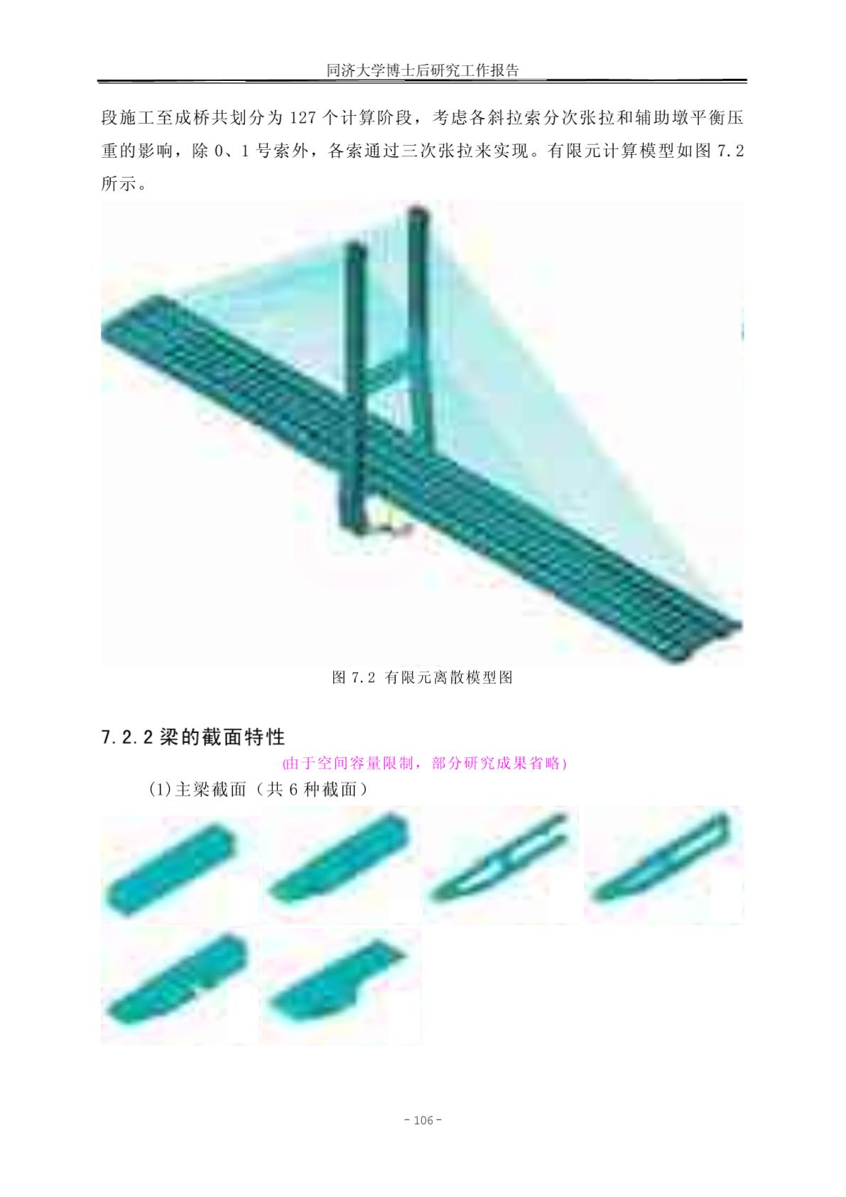 桥施工过程中的索力优化与线形控制-图二