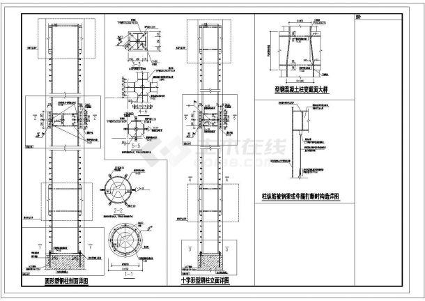 型钢混凝土结构梁、柱节点及设计说明-图一