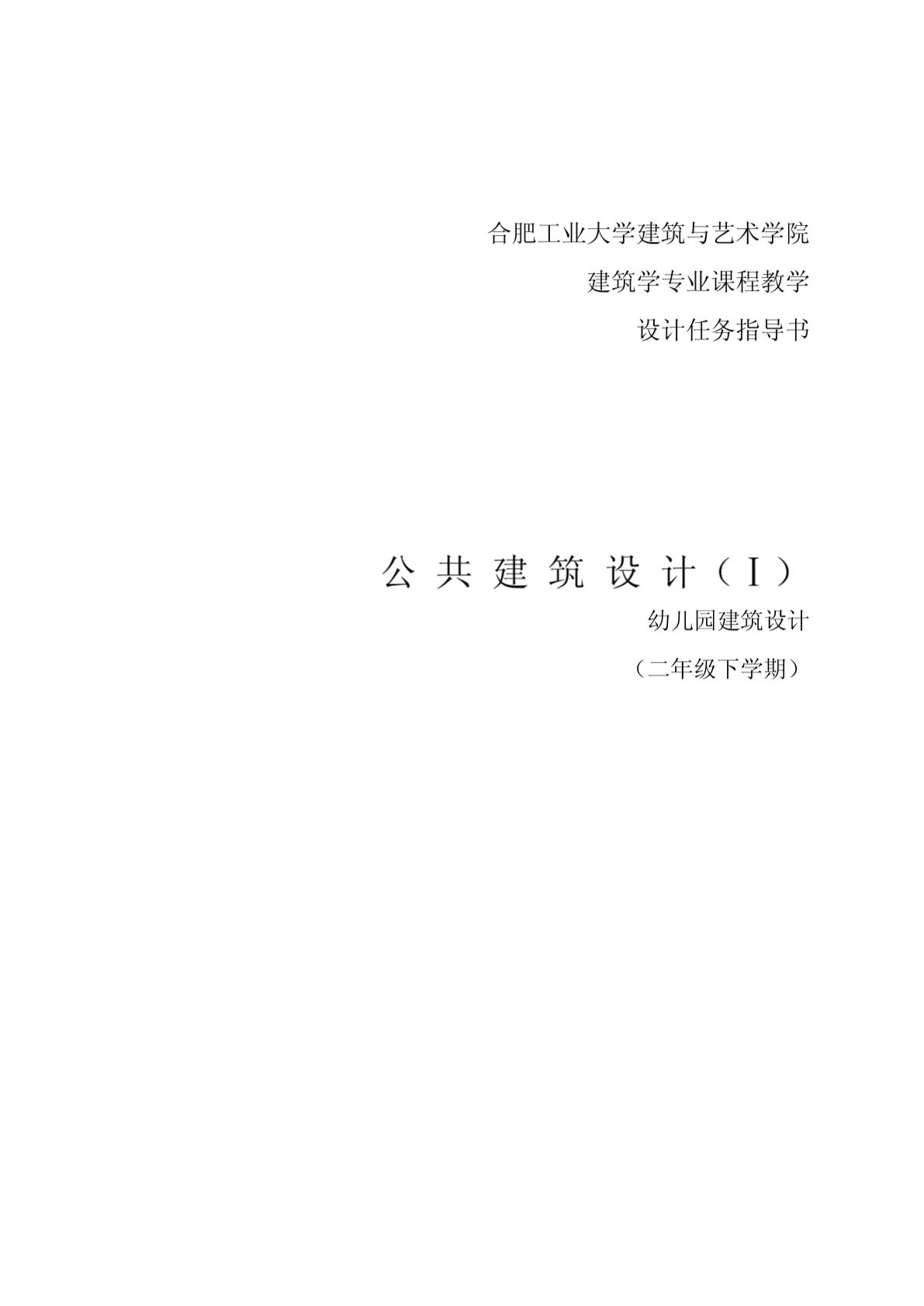 土木建筑幼儿园建筑设计任务书-图二