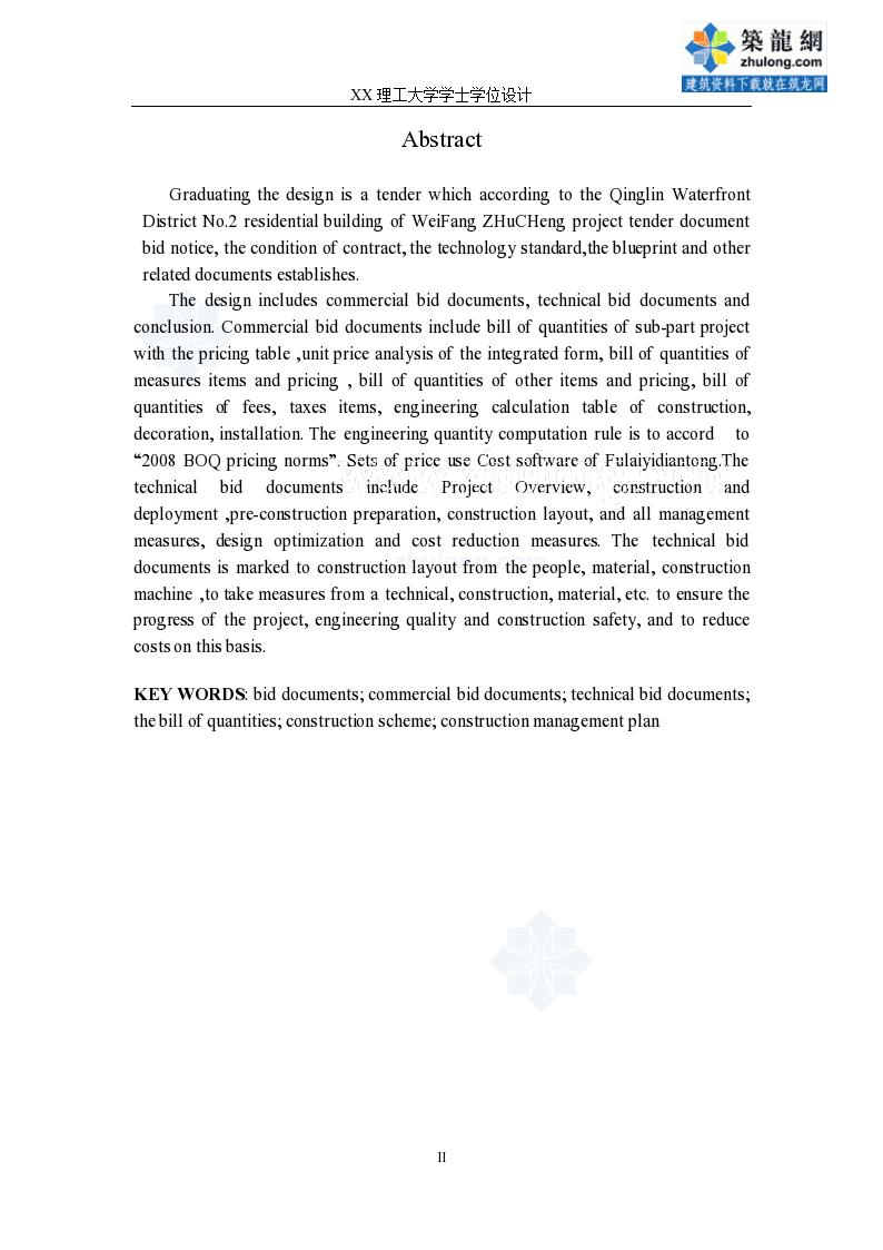 2819.56㎡五层砖混结构住宅楼工程投标报价书设计-图二