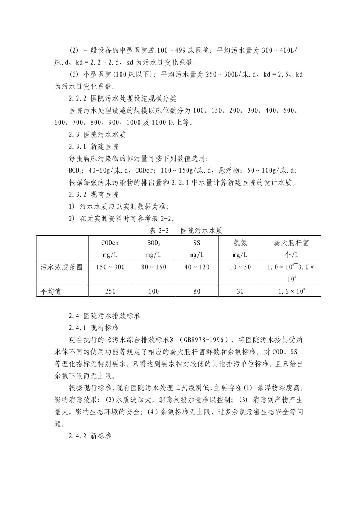 08226-医院污水处理技术指南-图二