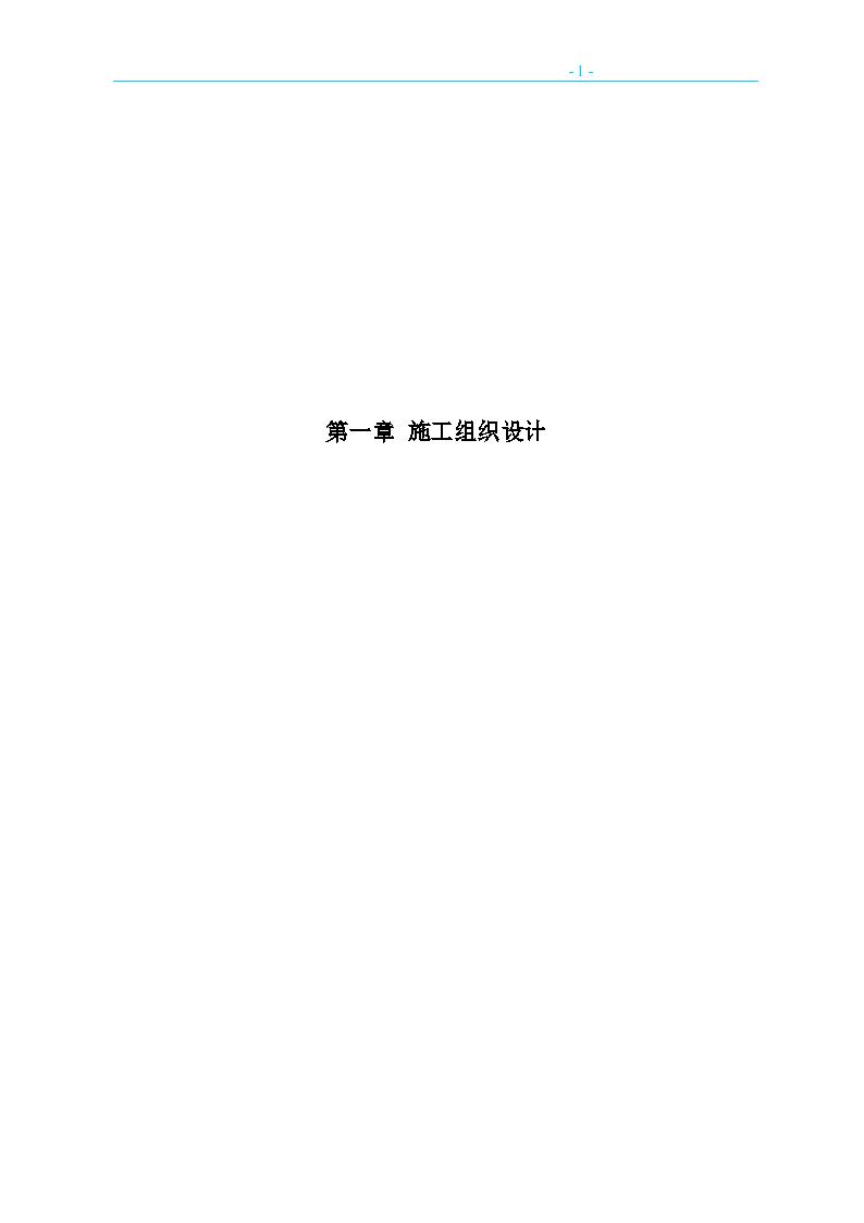 惠州市政污水管道施工组织设计-图一