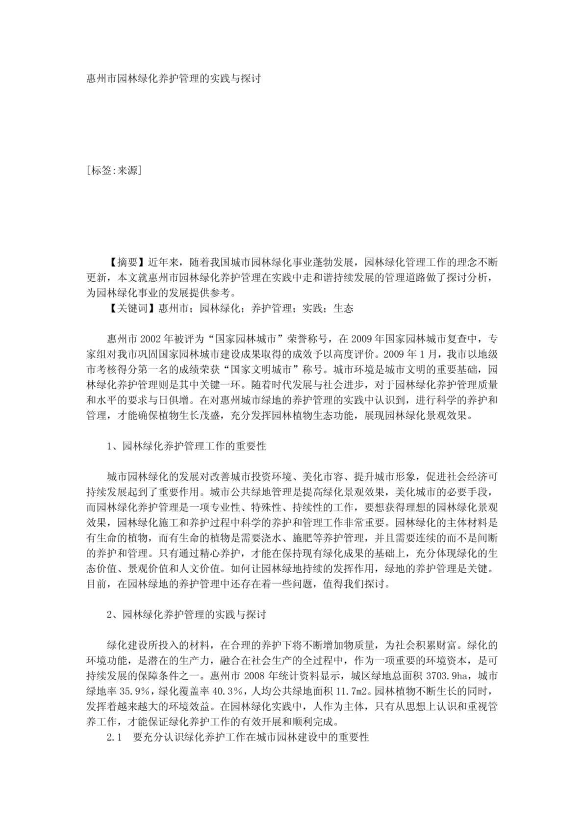 惠州市园林绿化养护管理的实践与探讨_118060-图一