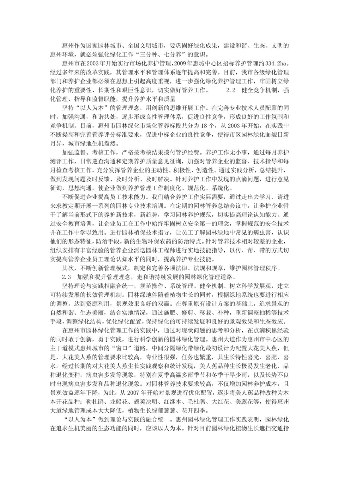 惠州市园林绿化养护管理的实践与探讨_118060-图二