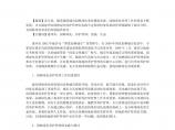 惠州市园林绿化养护管理的实践与探讨_118060图片1