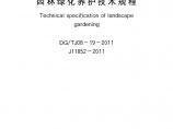 园林绿化养护技术规程2011年版图片1
