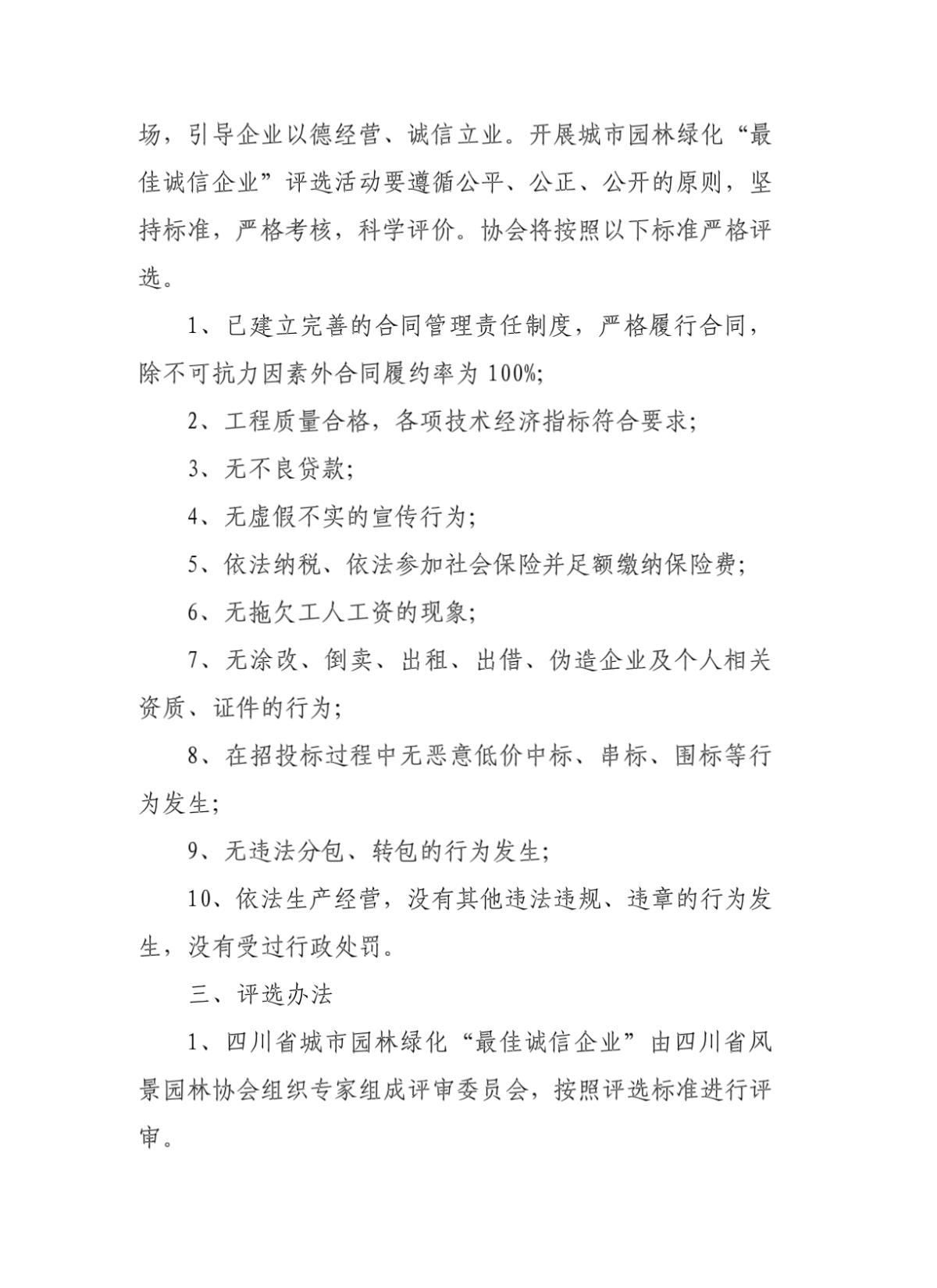 四川省城市园林绿化最佳诚信企业评选办法-图一