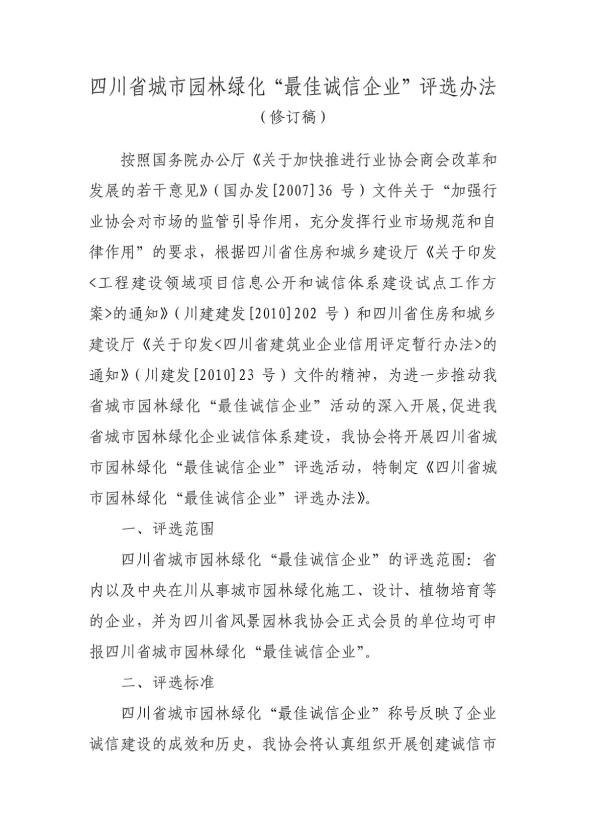 四川省城市园林绿化最佳诚信企业评选办法-图二
