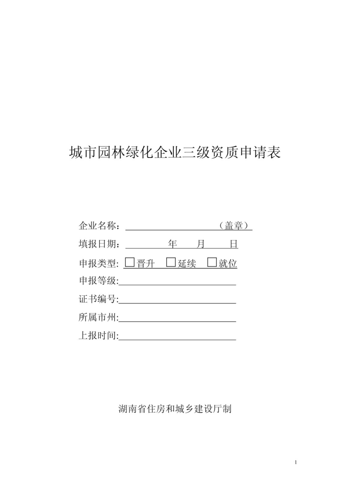 城市园林绿化企业二级资质申请表-图二