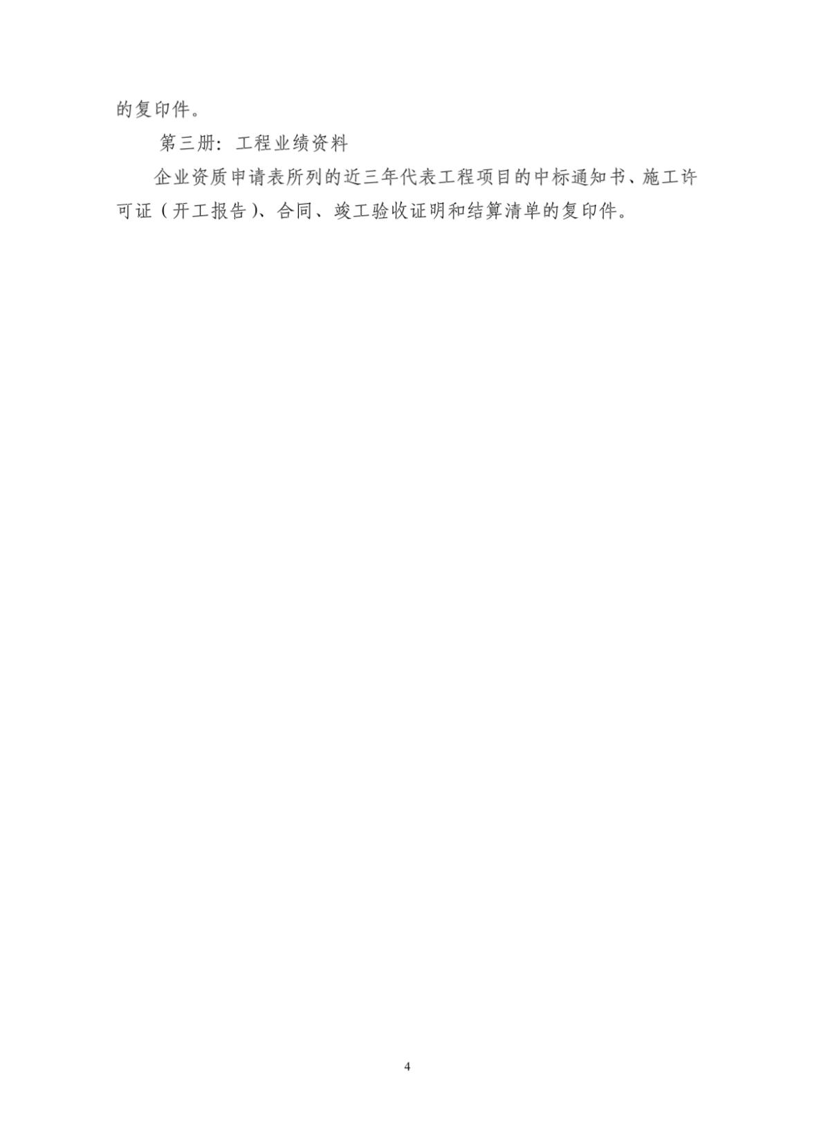 城市园林绿化企业资质申请表-图二