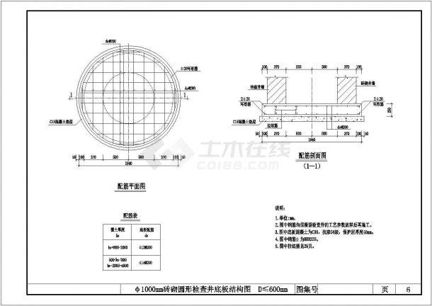 某地区检查井标准结构设计CAD图-图二