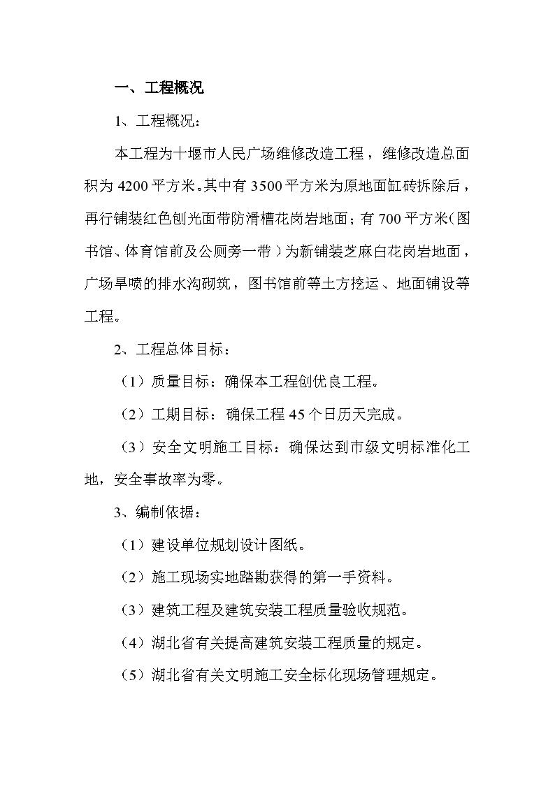 上海人民广场施工设计方案图片1