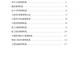 建筑工程项目管理制度汇编(169页,图表丰富)图片1
