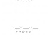 建筑工程项目管理制度大全(162页)图片1