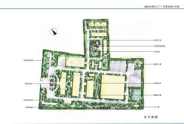 四川生物化工厂厂区环境景观设计方案-图一