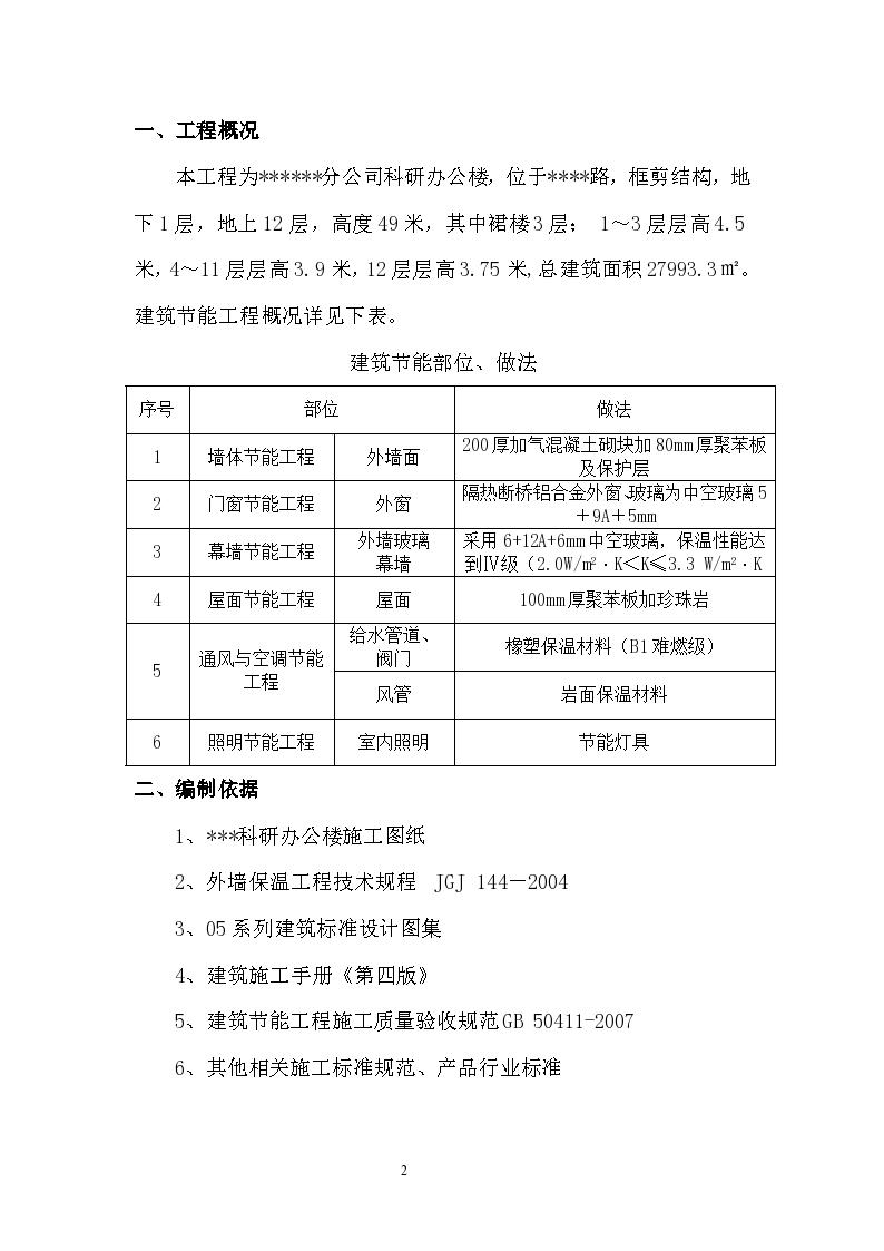 河南某科研办公楼建筑节能施工方案-图二