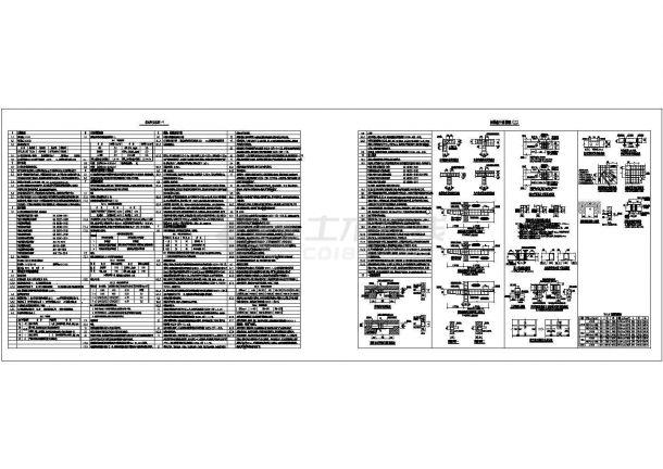 施工图结构设计总说明12SG121-1/12SG121-2混凝土结构/砌体及底框结构-图一