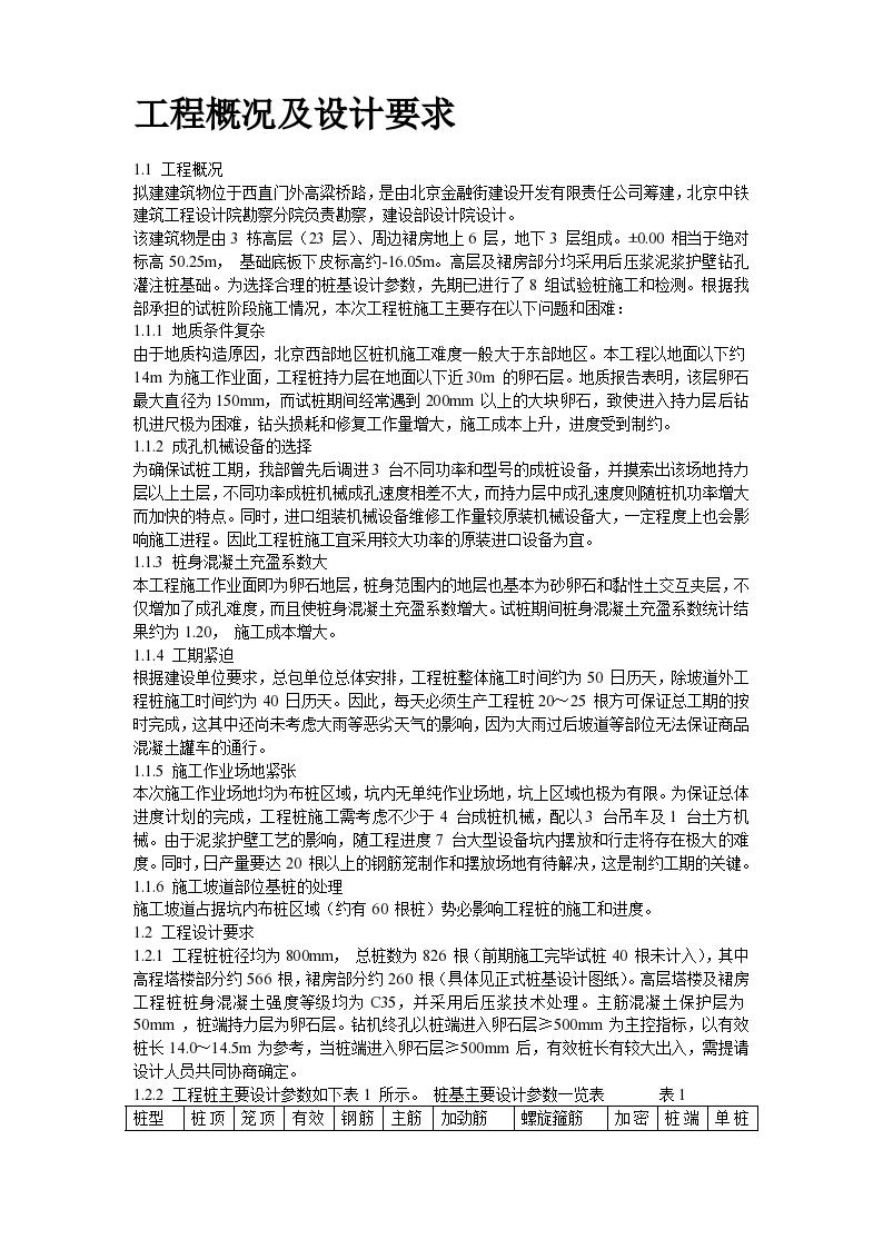 西环广场桩基工程灌注桩及后压浆施工方案-图二