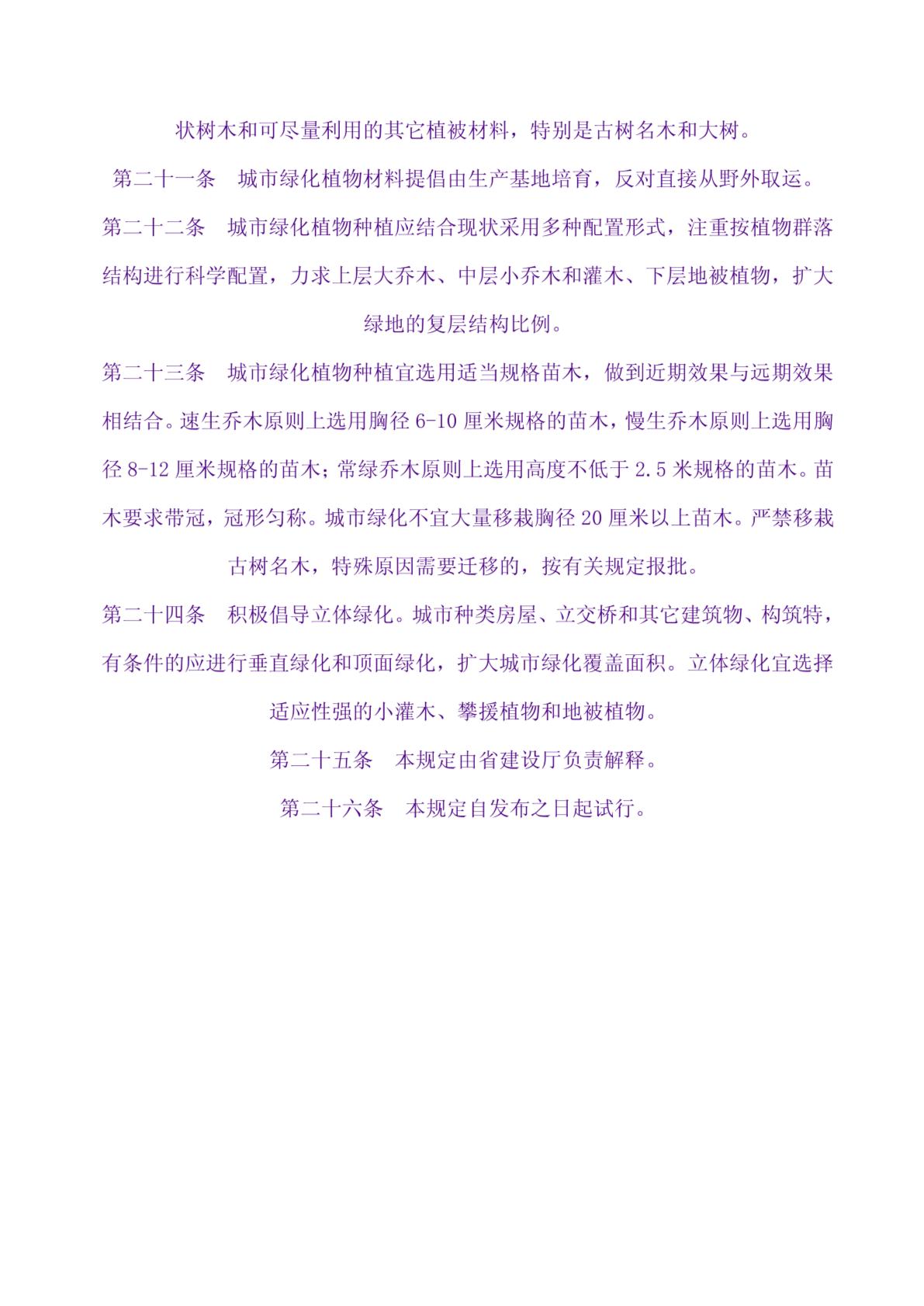 浙江省城市绿地植物配置技术规定图片1