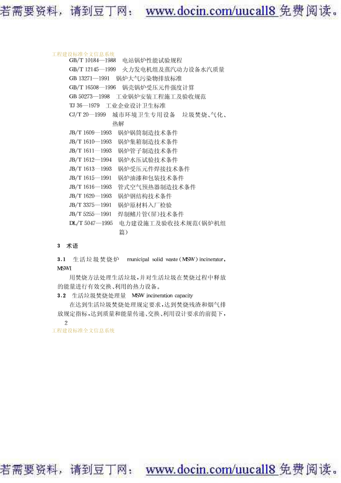 CJ城建标准大全CJT 118-2000 生活垃圾焚烧炉-图一
