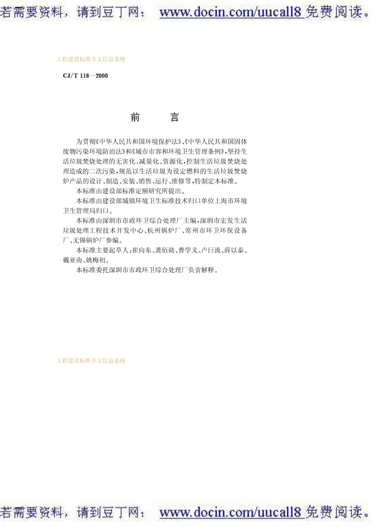 CJ城建标准大全CJT 118-2000 生活垃圾焚烧炉-图二