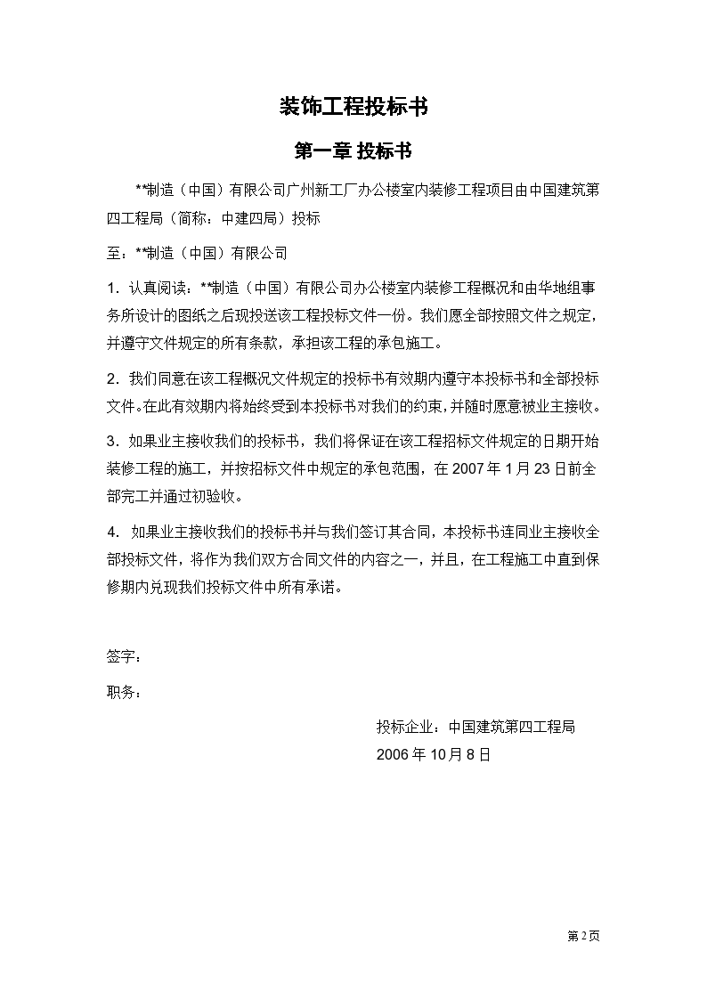 广州新工厂办公楼室内装修工程施工组织设计方案-图二