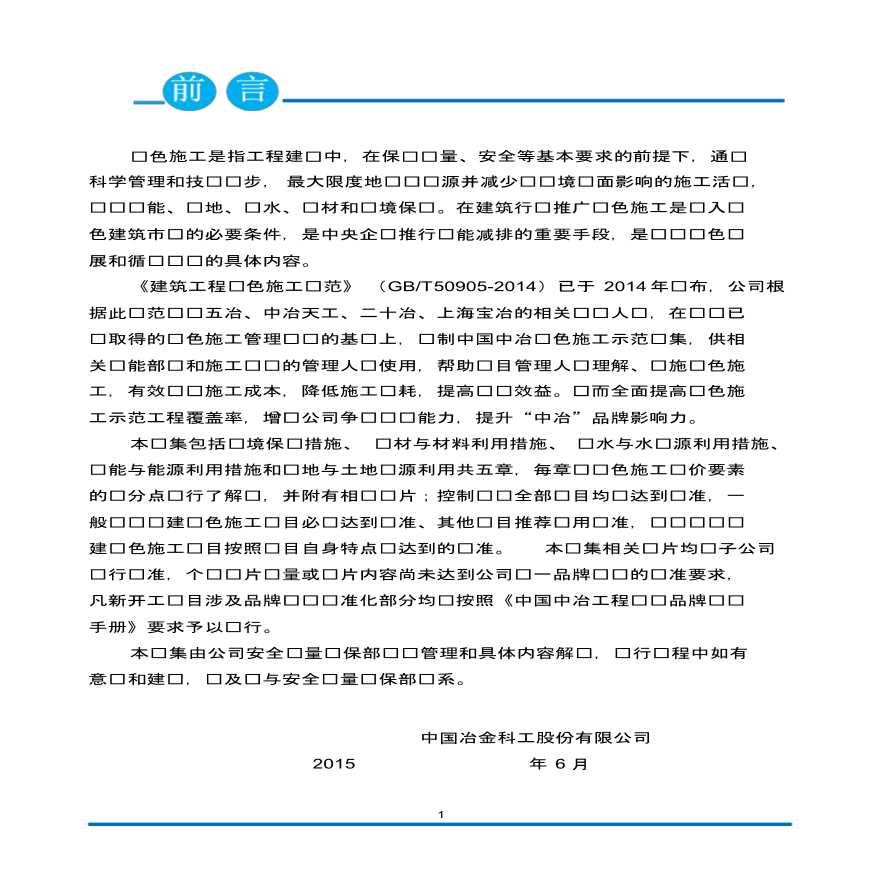 知名企业编制建筑工程绿色施工示范图集(104页,2015版)-图一