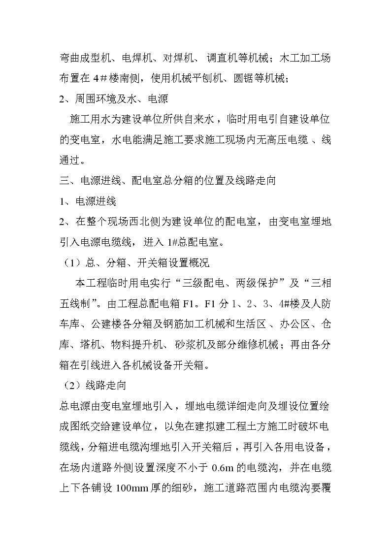 山东省住宅小区临时用电施工方案-图二