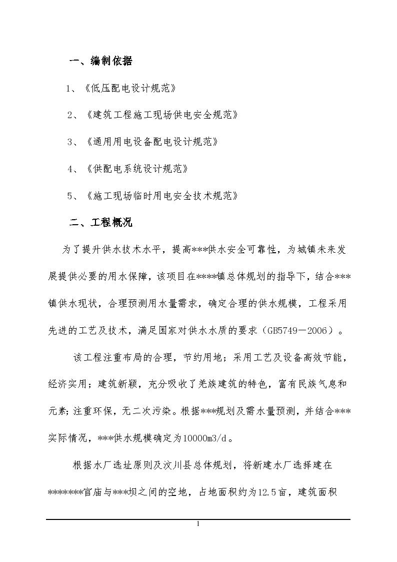汶川县某新建水厂临时用电施工方案-图一