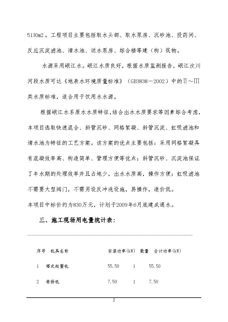 汶川县某新建水厂临时用电施工方案-图二