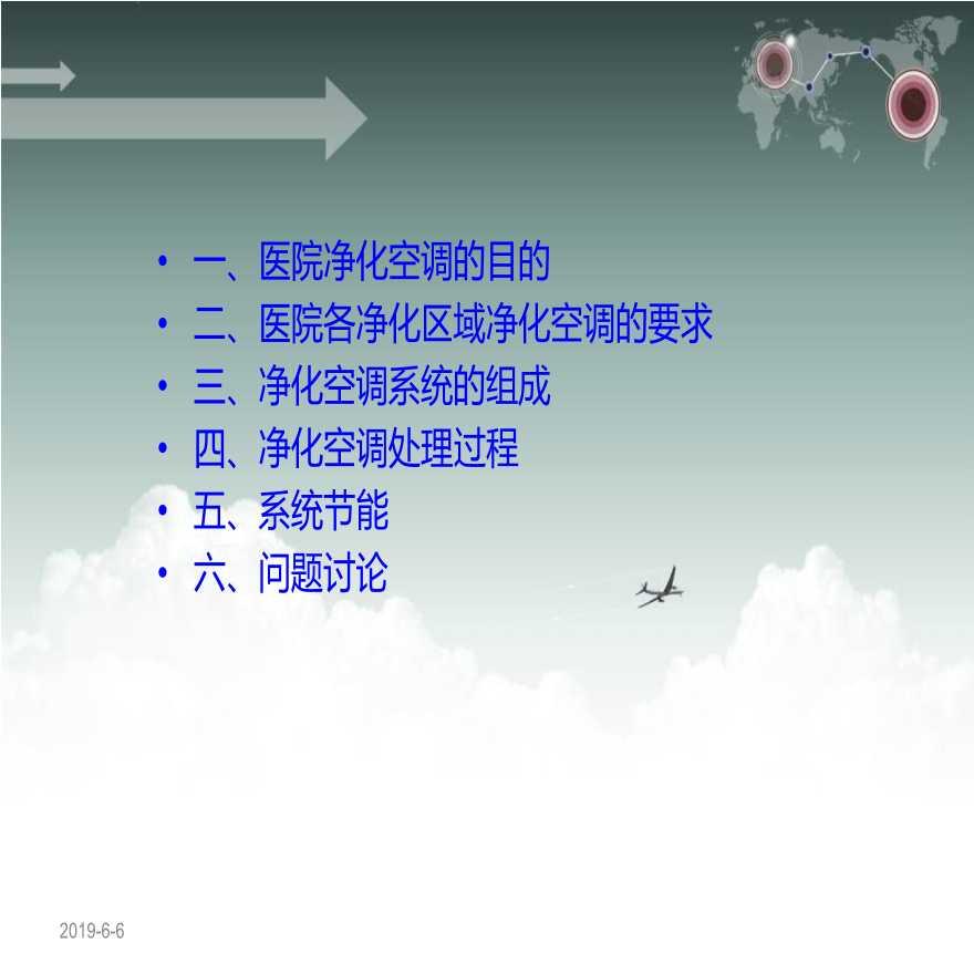 医院净化空调系统全面介绍、分析和管控-图二