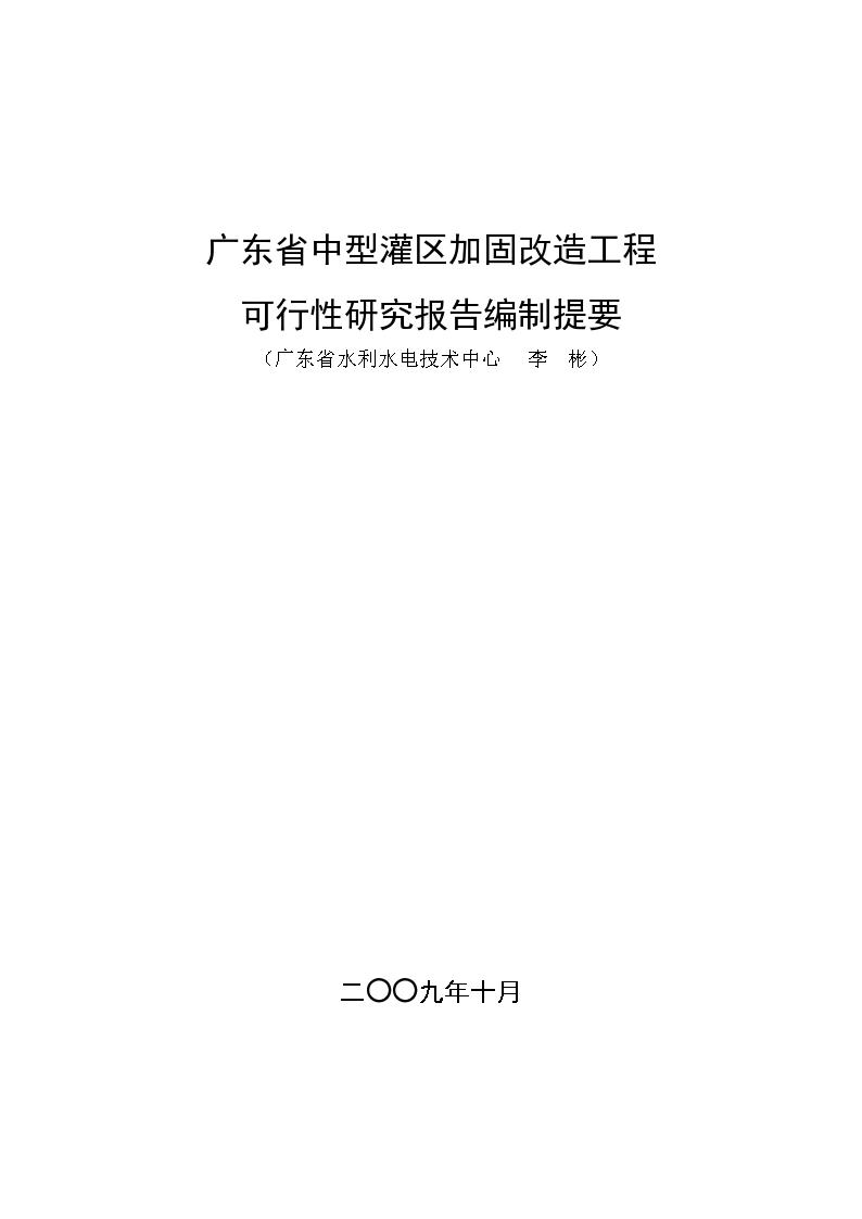 广东省中型灌区加固改造工程可行性报告提纲,共61页-图一