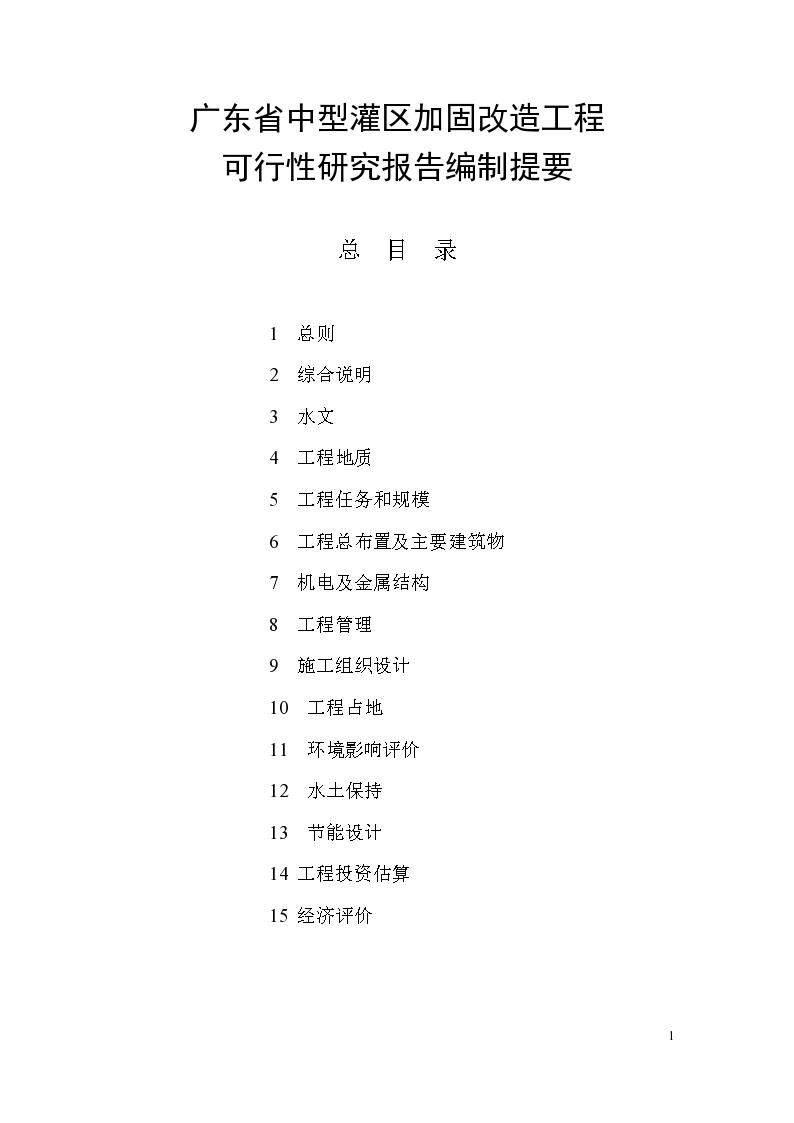 广东省中型灌区加固改造工程可行性报告提纲,共61页-图二