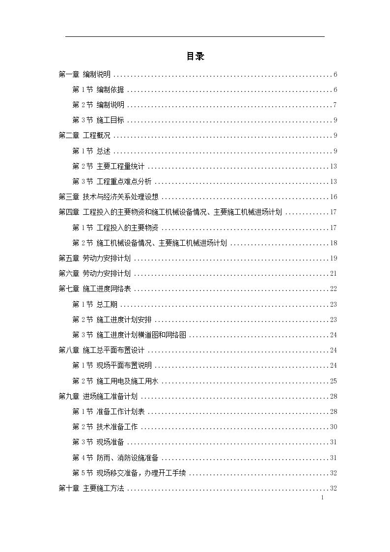 深圳某机场后勤综合楼预应力混凝土管桩基础工程施工组织设计方案-图一