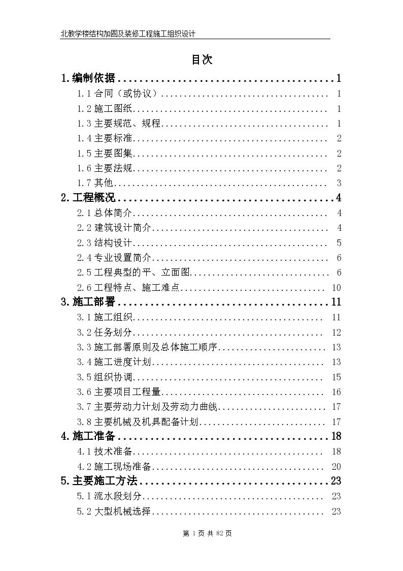 教学楼加固改造工程施工组织设计,共82页-图一