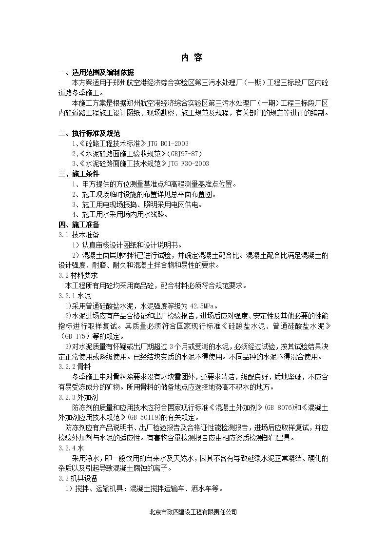 郑州航空港经济综合实验区第三污水处理厂 (一期)工程三标段污水处理厂混凝土路面冬季施工方案-图二