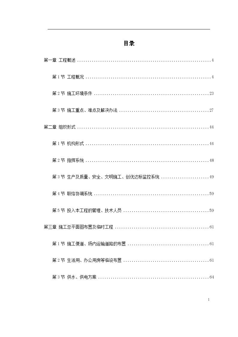 广州某开发区道路工程第三标段施工组织设计方案-图一