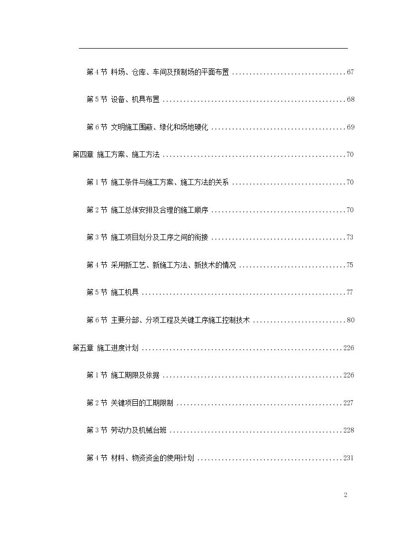 广州某开发区道路工程第三标段施工组织设计方案-图二