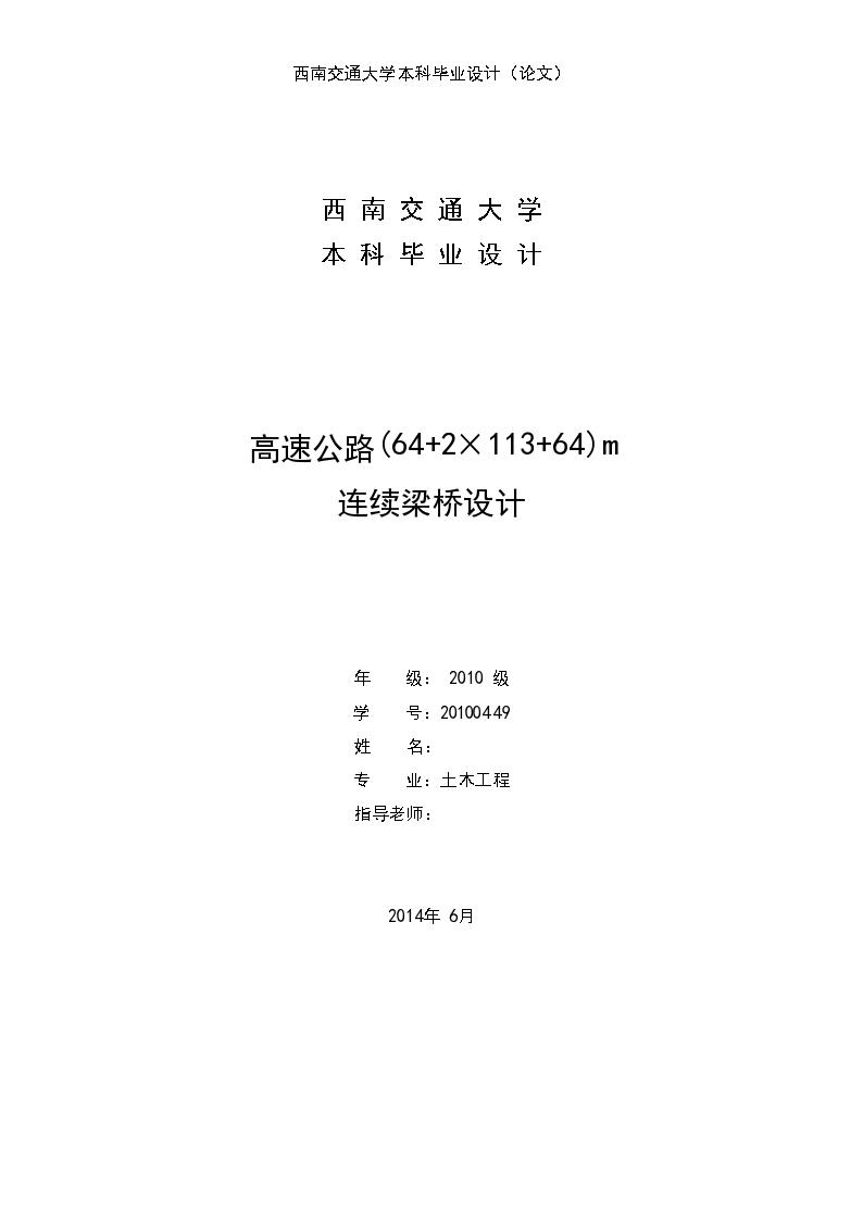三车道高速公路(64+2×113+64)m连续梁桥设计(计算书+工程量104页)-图一