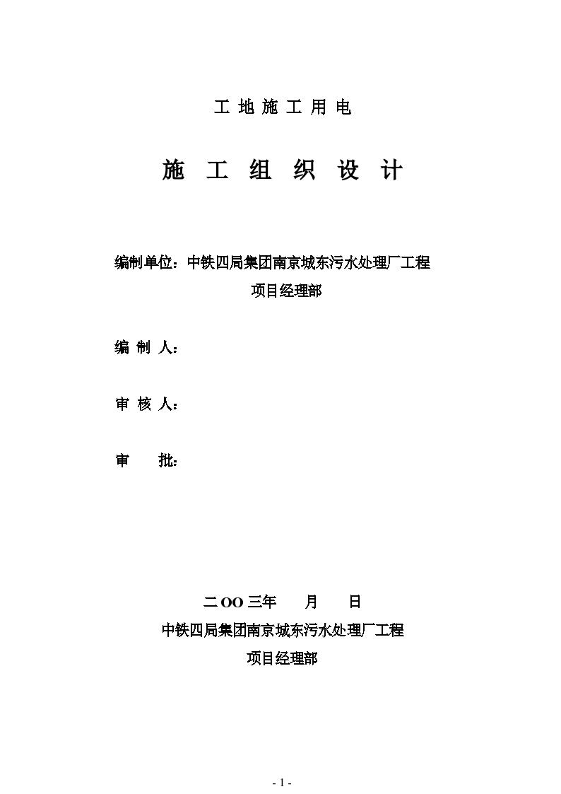 江苏省污水处理厂临时用电施工组织设计方案-图一