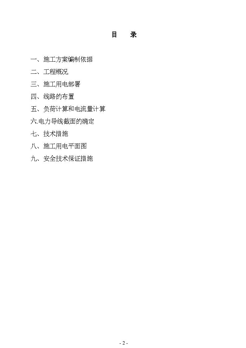 江苏省污水处理厂临时用电施工组织设计方案-图二