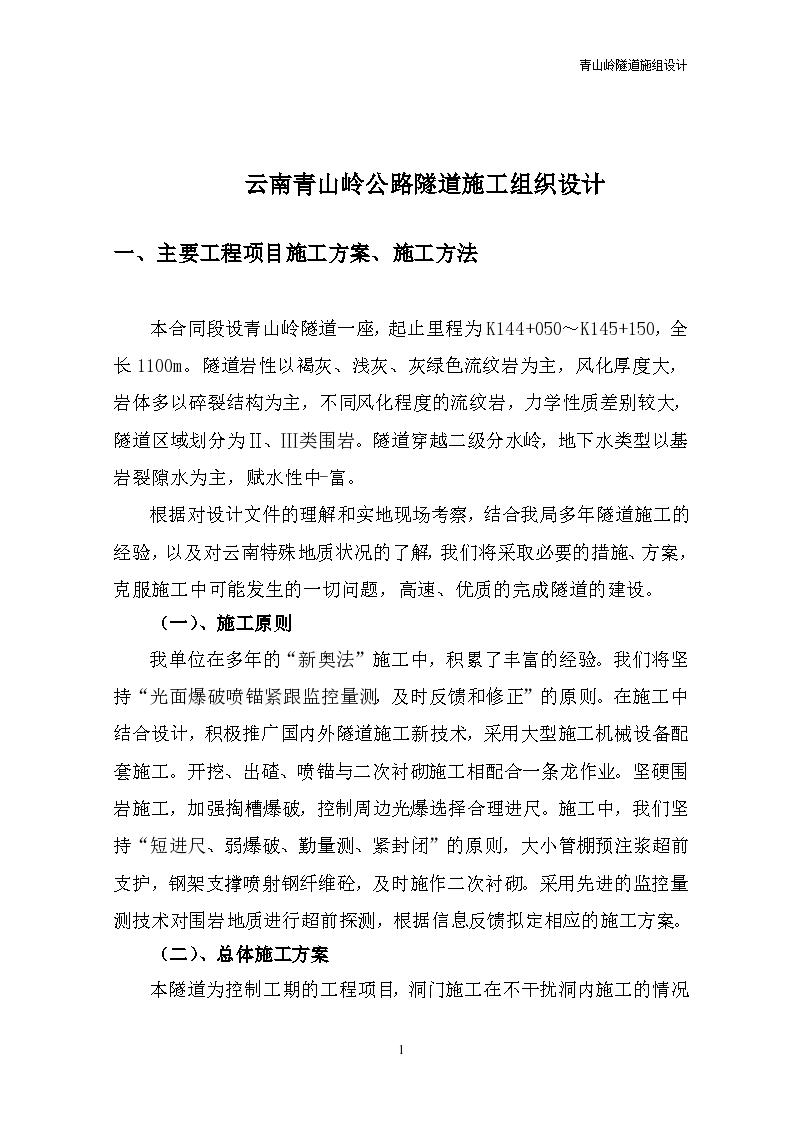 云南青山岭公路隧道施工组织设计方案-图一