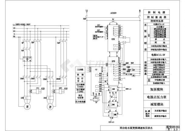 某公司给水泵控制原理cad图纸全套-图二