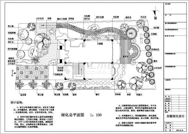 某别墅景观绿化设计CAD平面图纸-图一