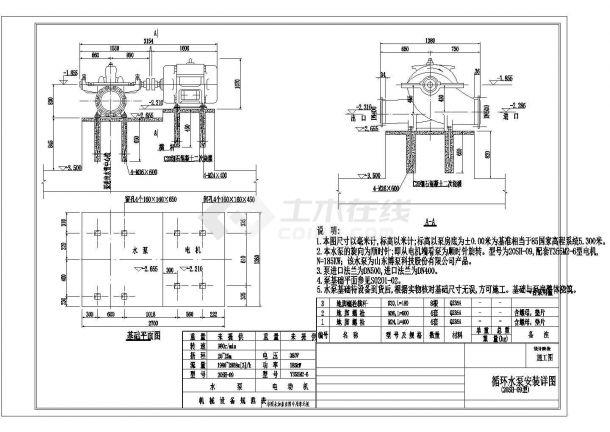 电厂循环水泵房安装设计cad图,共四张-图一