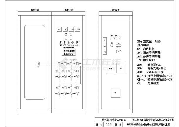 微机控制免维修直流屏屏面布置CAD图-图一