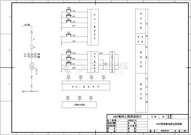 [广东]10kV配网工程电缆配电所典型设计图集(170张)-图一