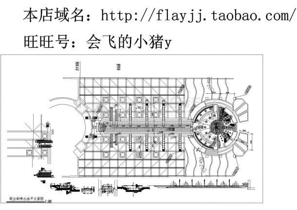 【山东】某商业街喷水池建筑设计施工CAD图纸-图一